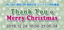 【締切】開局26周年記念特番「いるかサンタ」のケーキ宅配先募集中!
