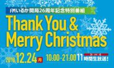 【終了】12月24日 開局26周年記念特別番組「サンキュー&メリークリスマス」放送