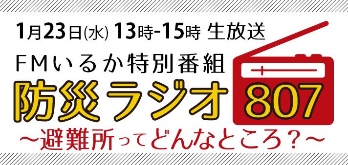 1月23日放送「防災ラジオ807 ~避難所ってどんなところ?」