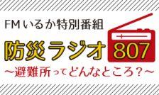 【終了】1月23日 特別番組「防災ラジオ807~避難所ってどんなところ?~」