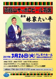 【チケット完売】3月26日開催「函館山サッポロビール寄席」