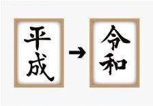 """【終了】リスナーアンケート【函館の """"平成"""" を振り返る】"""