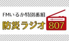 【終了】5月25日 特別番組「防災ラジオ807 ~函館市防災総合訓練~」