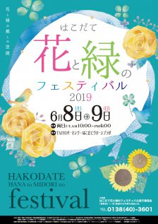【終了】6月9日 公開生放送「はこだて花と緑のフェスティバル2019特別番組」