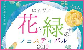はこだて花と緑のフェスティバル2019特別番組