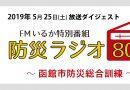 #防災ラジオ807 防災訓練を映像公開