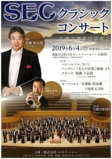 【終了】8月12日 特別番組「SECクラシックコンサート~札幌交響楽団演奏会」