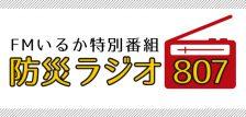2月11日 特別番組「防災ラジオ807 ~冬の避難所」