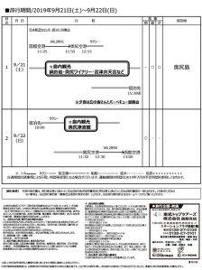 【締切】9月21日出発「FMいるかパーソナリティ 皆方昭司と行く奥尻島 1泊2日」