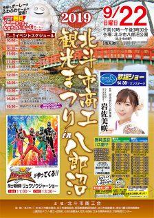 【終了】9月22日開催「北斗市商工観光まつり in八郎沼」