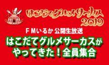 【終了】9月7日・8日 はこだてグルメサーカス2019会場から公開生放送!