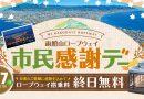 【終了】11月17日開催「函館山ロープウェイ 市民感謝デー」