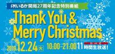 【終了】12月24日 開局27周年記念特別番組「サンキュー&メリークリスマス」放送