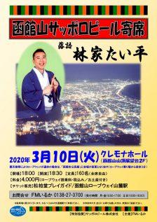 【チケット完売】3月10日開催「函館山サッポロビール寄席」