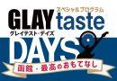 【終了】1月11日放送 スペシャルプログラム「GLAYtaste DAYS~函館・最高のおもてなし」