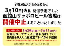 函館山サッポロビール寄席の開催中止について