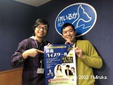 【終了】2月16日 NHK函館放送局と同時生放送「道南ハイスクール」