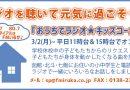 【終了】3月2日~ 特別企画「おうちでラジオ★キッズコーナー」放送