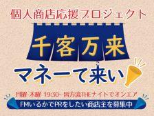 【企画リニューアル】道南の個人商店を応援するプロジェクト「千客万来!マネーて来い」出演者募集中