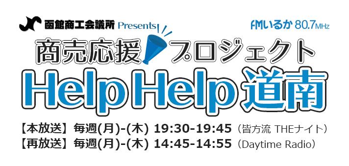 商売応援プロジェクト~Help Help 道南