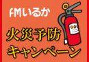 FMいるか 春の火災予防キャンペーン
