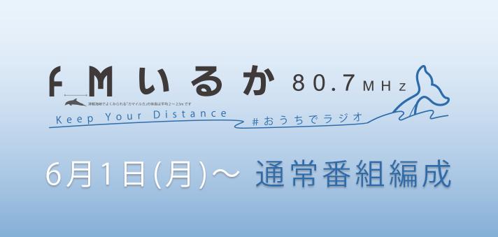 通常番組編成再開のお知らせ【6/1~】