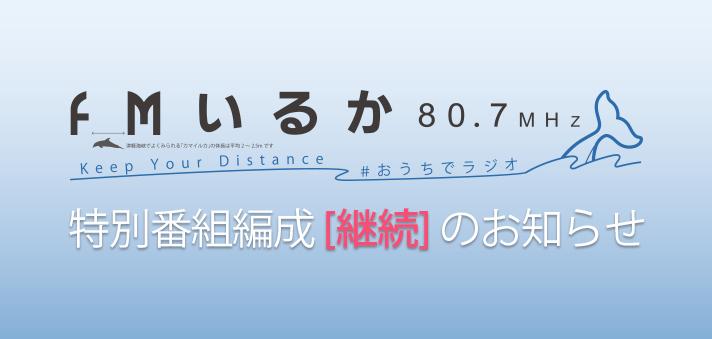 特別番組編成【継続】のお知らせ