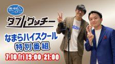 【終了】7月10日 ダブルグッチーの「なまらハイスクール特別番組」