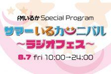 【終了】8月7日 夏の特別番組「サマーいるカーニバル ~ラジオフェス~」生放送!