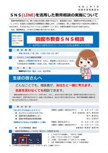 函館市の中学生の皆さんへ「函館市教委SNS相談」のご案内
