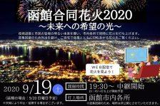 【終了】9月19日「函館合同花火2020特別番組」19時放送