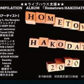 Hometown HAKODATE 2020