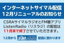 インターネットサイマル配信 12月リニューアルのお知らせ(予告)