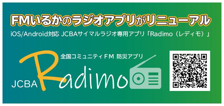 FMいるかのラジオアプリがリニューアル「Radimo(レディモ)」