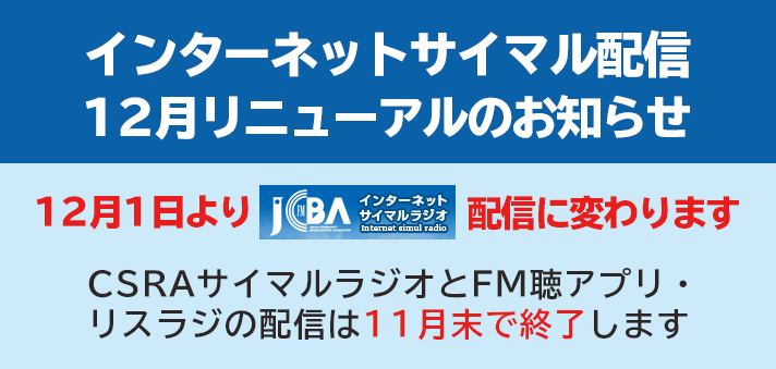 インターネットサイマル配信12月リニューアルのお知らせ