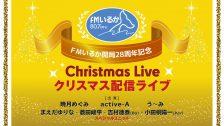 【終了】12月24日 開局28周年記念特別番組「サンキュー&メリークリスマス」