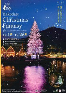 【終了】はこだてクリスマスファンタジー GLAY Presents「3days special fireworks」