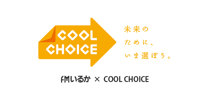 FMいるか × COOL CHOICE