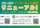 インターネットサイマル配信 12月1日リニューアル!