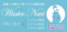 函館×北東北3県 ラジオ連携企画「Winter Navi」