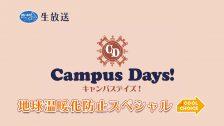 【終了】1月23日 特別番組「キャンパスデイズ!地球温暖化防止スペシャル③」