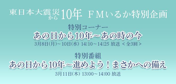 東日本大震災10年 特別番組企画