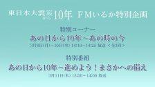 【アーカイブ公開中】3月8日-11日「東日本大震災10年 特別番組企画」