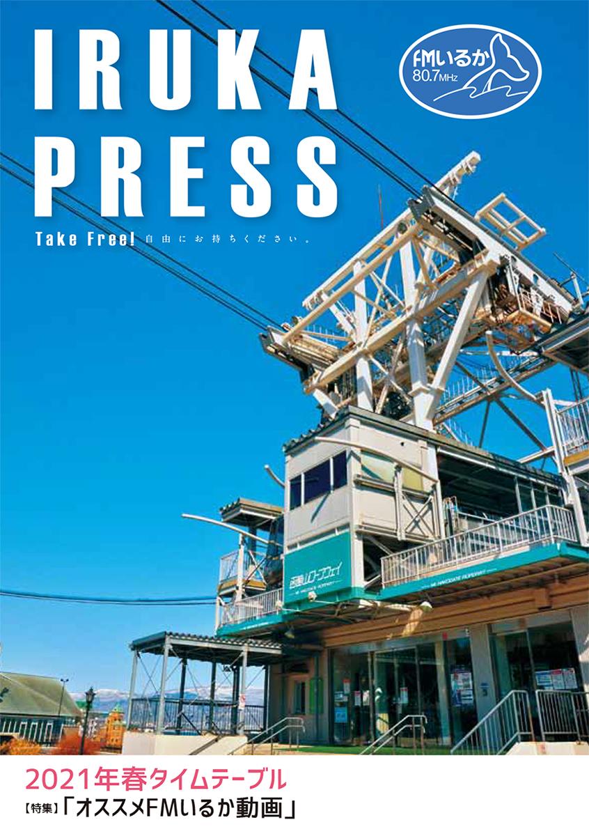 IRUKA PRESS