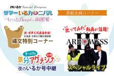 【終了】8月6日 特別番組「サマーいるカーニバル ~もっとDeepに函館愛~」生放送!