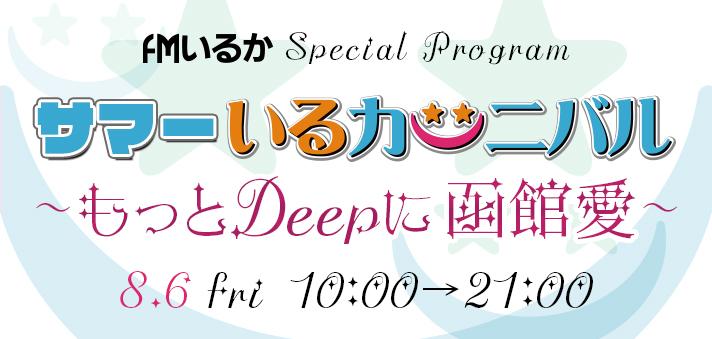 特別番組「サマーいるカーニバル ~もっとDeepに函館愛~」8/6(金)放送