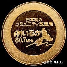 「FMいるか記念メダル」ロープウェイ山麓駅で販売中!