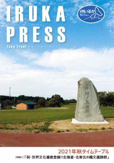 いるかプレス2021年秋号 発行のお知らせ