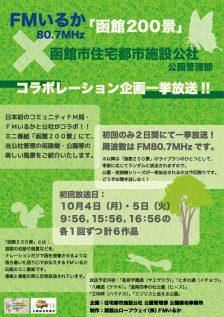 「函館200景」× 函館市住宅都市施設公社 コラボレーション企画一挙放送